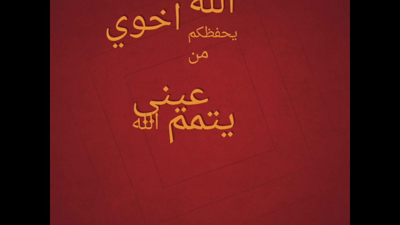 الف مبروك يا اخوي محمد Youtube