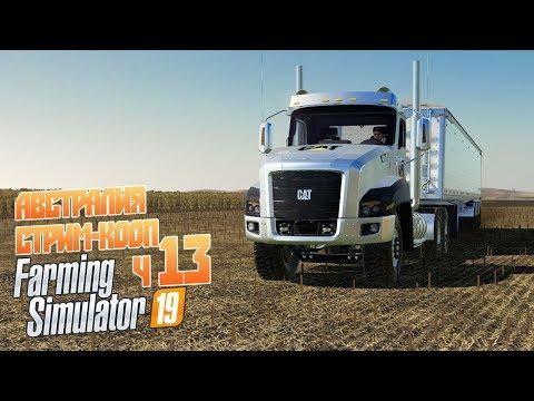 Farming Simulator 19 ч13 - Счастливое австралийское число