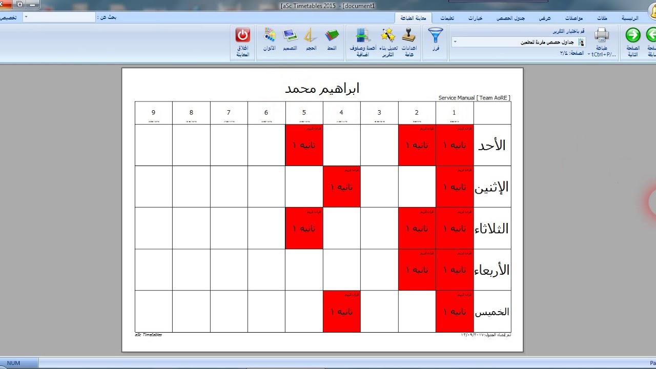 شرح جدول الحصص الإلكترونى aSc Timetables الجزء الثاني