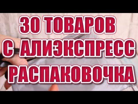 КУЧА ПОСЫЛОК С