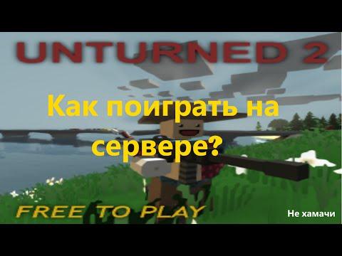 Как поиграть на серверах в Unturned