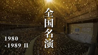 全日本吹奏楽コンクール【1980年代の名演】後編 #8 thumbnail