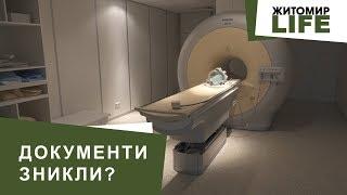 Куди зникли документи на комунальний МРТ