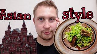 САЛАТ НАДО!!! тёплый стейк салат в азиатском стиле