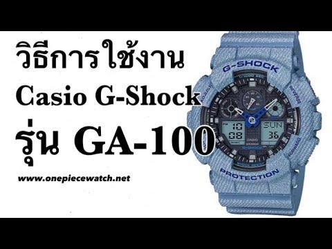 วิธีการใช้งาน Casio G-shock รุ่น GA-100 -Series