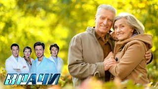 Врачи Молодая жизнь пожилых людей