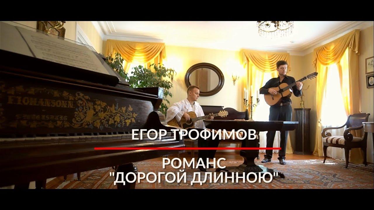 """DOWNLOAD: ЕГОР ТРОФИМОВ – романс """"Дорогой длинною"""" (Official Video) Mp4 song"""