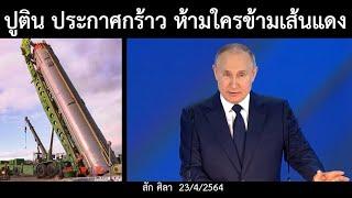 ปูติน ประกาศกร้าว ห้ามใครข้ามเส้นสีแดง /ข่าวดังข่าวใหญ่ล่าสุดวันนี้ 23/4/2564