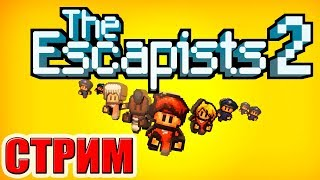 ПОБЕГ ИЗ ШОУШЕНКА!!! РОДРИГЕС и GAME OVER!!! The Escapists 2 (СТРИМ)