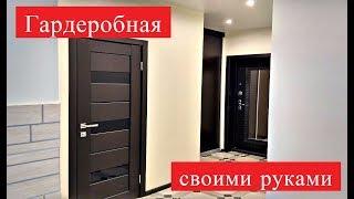видео Мини гардеробные в доме