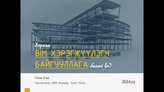 Танилцуулга - Хэрхэн BIM хэрэгжүүлэгч байгууллага болох вэ?