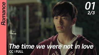 [CC/FULL] The time we were not in love EP01 (2/3) | 너를사랑한시간