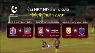 [Promo] ถ่ายทอดสดทาง NBT2HD | Week 12
