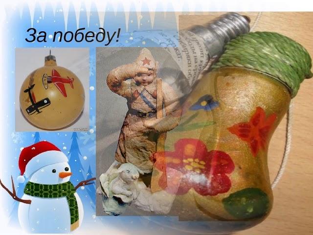 Чудо новогодней игрушки