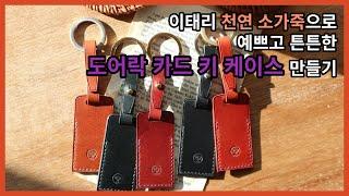가죽 도어락 카드 키 케이스 메이킹 영상(안동메노라가죽…