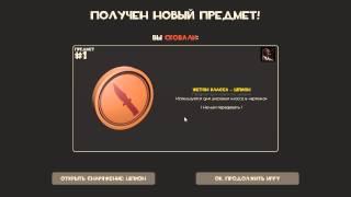 Team fortress Ковка 5 серия
