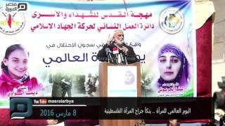بالفيديو| الفلسطينيات في اليوم العالمي للمرأة.. أسيرات ومبعدات ومحاصرات
