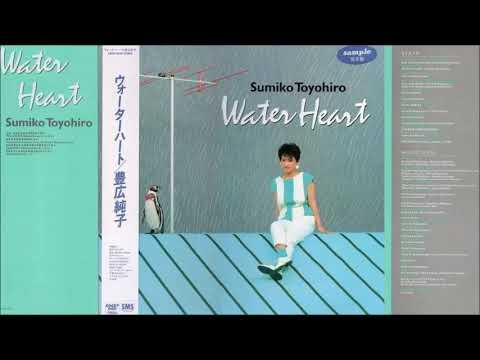 Sumiko Toyohiro/Water Heart/Full Album/豊広純子