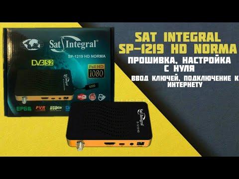 Sat Integral SP-1219 NORMA: прошивка, настройка с нуля, ввод ключей,подключение к интернету