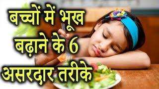बच्चों में भूख बढ़ाने के 6 असरदार तरीके