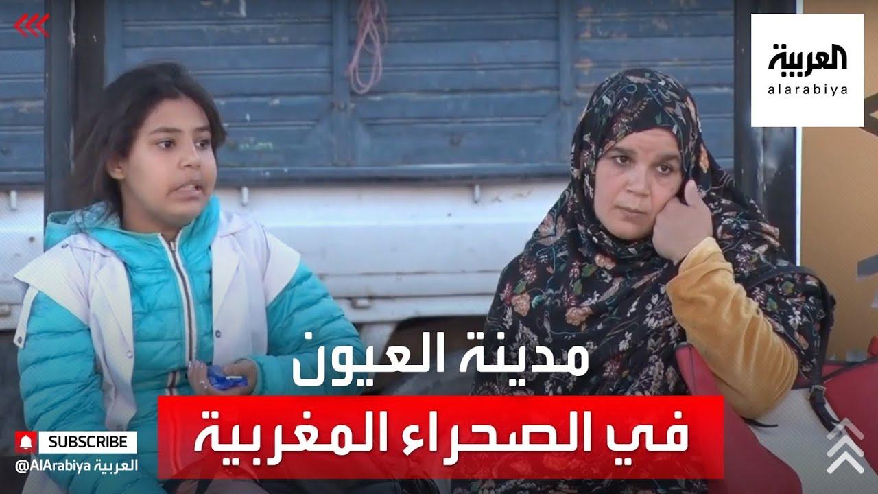 العربية ترصد مشاهد الحياة في مدينة العيون بالصحراء المغربية  - نشر قبل 9 ساعة