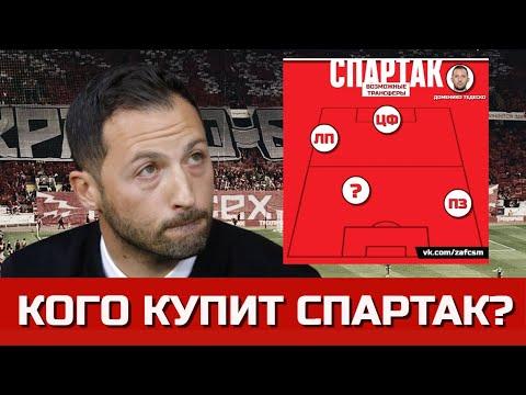 Кого купит «Спартак» этой зимой. Трансферы - 2020
