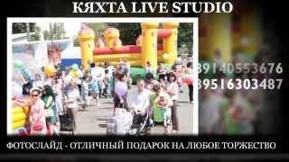 ФОТОСЛАЙД РЕКЛАМА КЯХТА LIVE STUDIO