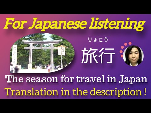 The season for travel in Japan - JOI Online Japanese Teachers Blog