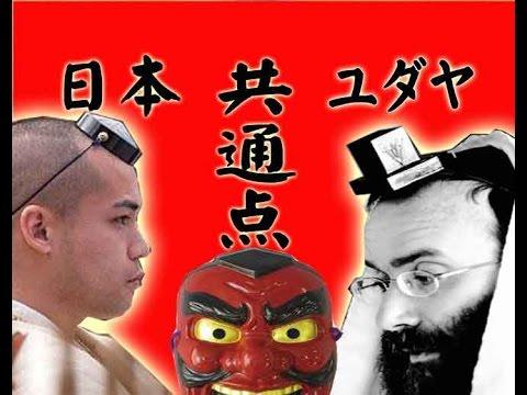 日本人とユダヤ人のDNAの関係 高...