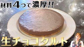 【材料4つで】濃厚!!生チョコタルト/みきママ