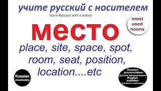 № 106   Учим русский : МЕСТО