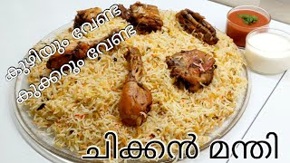 Chicken Mandi കഴയ വണട കകകറ വണട easy and tasty chicken Mandi  Arabic rice in malayalam