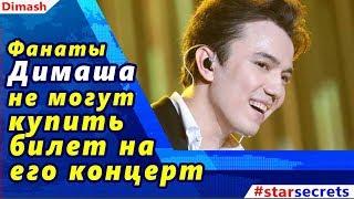 🔔 Фанаты Димаша не могут купить билет на его концерт