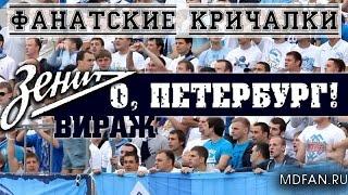 О, Петербург, Город наш навсегда! Фанатский вираж Зенита