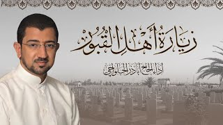 الدعاء عند زيارة أهل القبور بصوت الحاج أباذر الحلواجي - Dua Visit the cemetery