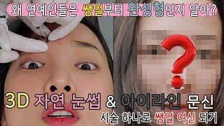 모나리자 탈출! 자연 눈썹 + 아이라인 문신 리얼 후기…