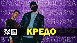 "GAYAZOV$ BROTHER$ в студии ЖАРАfm: ""КРЕДО"""