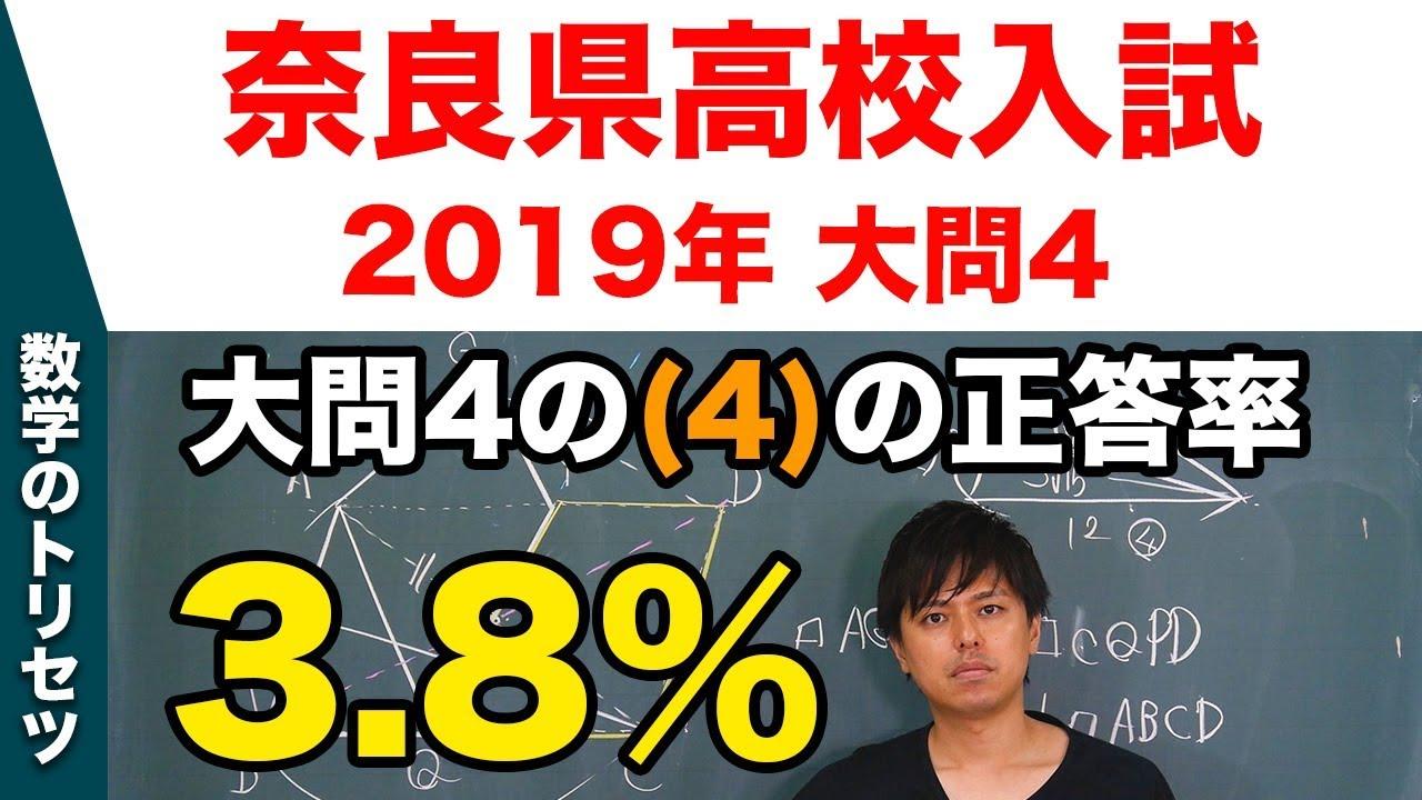 高校 入試 県 奈良
