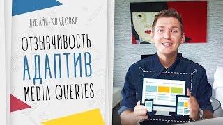 Как Сверстать Сайт Адаптивно? HTML/CSS