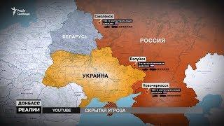 Полномасштабное вторжение России в Украину — реальная угроза или запугивание?   «Донбасc Реалии»