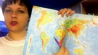 7 класс. Урок 1. Материки и океаны.