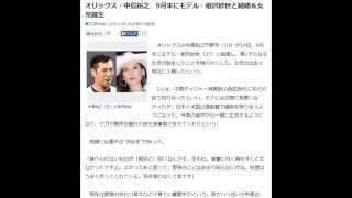 オリックス・中島裕之 9月末にモデル・相沢紗世と結婚&女児誕生 東スポ...