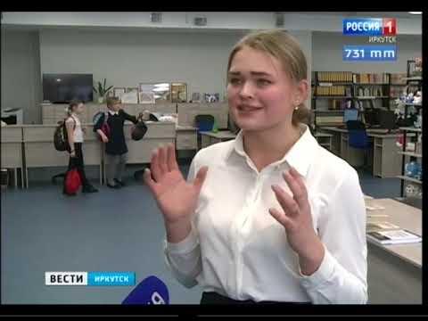 Выпуск «Вести Иркутск» 14 01 2020 2044
