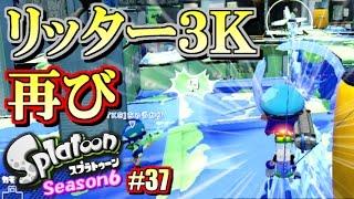 【スプラトゥーン】リッター3K再び!S+勢のガチマッチ実況6!! #37 【リッター3K】