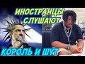 ИНОСТРАНЦЫ СЛУШАЮТ КОРОЛЬ И ШУТ ЛЕСНИК Иностранцы слушают русскую музыку mp3