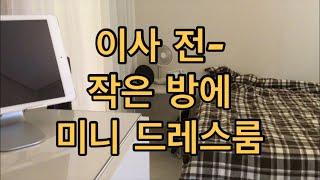 [룸 투어] 작은 방에 미니 드레스룸 만들기, 베란다 …