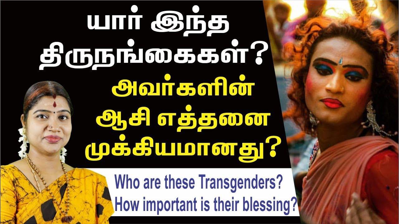 திருநங்கைகள் யார்? அவர்களின் ஆசி எத்தனை முக்கியமானது?Transgender & how important is their blessing?