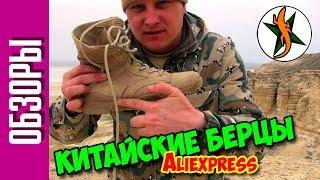 Обзор. Китайские военные ботинки с Aliexpress за 28$