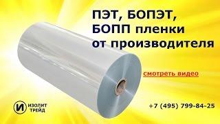 Ізоліт Трейд - оптові поставки ПЕТ, БОПЭТ, БОПП плівок