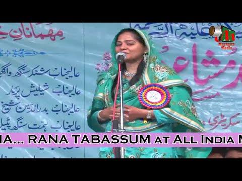 Rana Tabassum, Ahmedabad Mushaira, 11/02/13, MUSHAIRA MEDIA